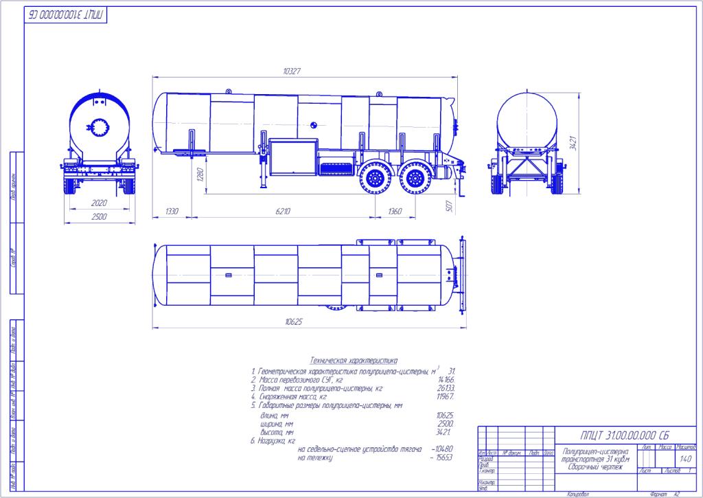 Газовоз ППЦТ 31 габаритные размеры