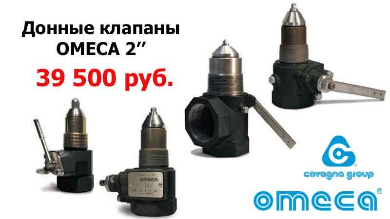 Акция на донные клапаны Omeca